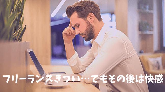 フリーランス きつい 体験 仕事 働き方 男性が頭を抱えている デスクにパソコン