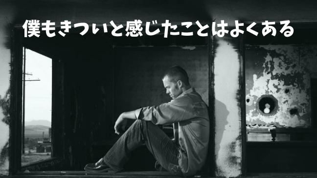 フリーランス きつい 体験 仕事 働き方 男性の悲壮感 白黒写真