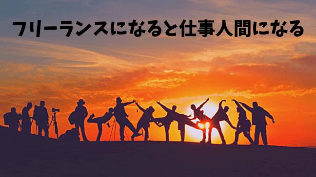 フリーランス きつい 体験 仕事 働き方 全員で踊っている 夕日がきれい