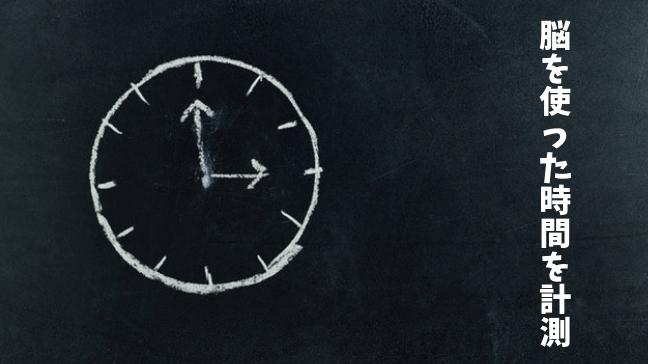 仕事 集中 できない 対処法 時間 黒板に時計のイラスト 白黒でバランスがいい
