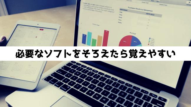 ドットインストール 使い方 初心者 必要なソフト 便利 方法 ノートパソコン グラフ