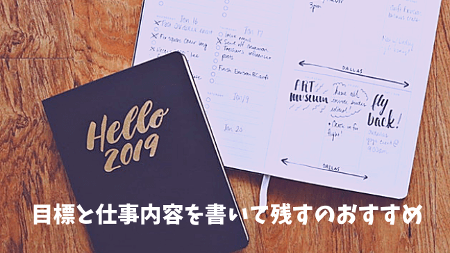 仕事 モチベーション 上げる 本 下げる 方法 スケジュール帳 黒ペンで何か書いている おしゃれな雰囲気