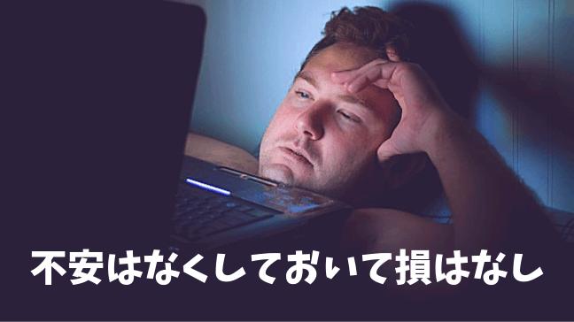 フリーランス 不安 現実 後悔 独立 デメリット パソコンの前 真っ暗で落ち込んでいる