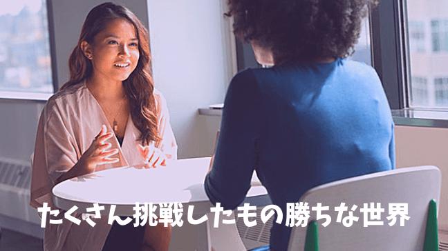 フリーランス 安定 1年 収入 Webライター コーディング 2人の女性 商談中