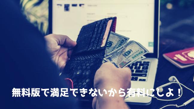 Progate レベル上げ 無料 有料 とは ドットインストール パソコンの前でお金を出す 黒い財布