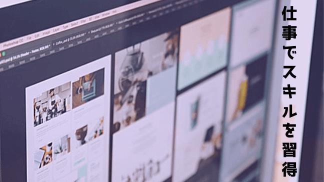 コーディング 流れ 仕事 初心者 Web 勉強 案件がたくさん表示 デスクトップパソコン