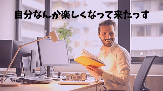 毎日 仕事 つまらない 方法 楽しく モチベーション 男性がいい笑顔 本を持っている