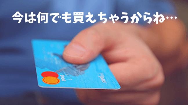 働き方 新しい 例 会社 仕事 リモートワーク 青のクレジットカード 青い半そでのシャツ