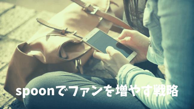 Spoon アプリ 初心者 Twitter 似ている ファン 増やす 女の人がスマホを見ている 鞄を持っている