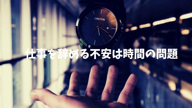 仕事 辞める 不安 お金 生活 会社 腕時計を投げる 丸い時計
