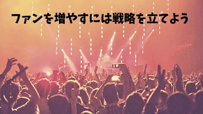 Spoon アプリ 初心者 Twitter 似ている ファン 増やす たくさんのファン 音楽会場