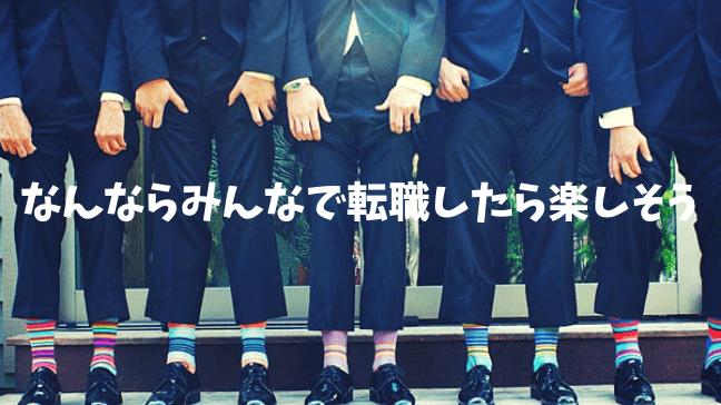 仕事 人間関係 うまくいかない ストレス 辛い 孤立 5人が並んで立っている 靴下を見せている