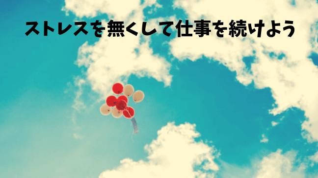 働き方 新しい 例 会社 仕事 リモートワーク 空に風船が飛んでいる 赤い風船と青い空