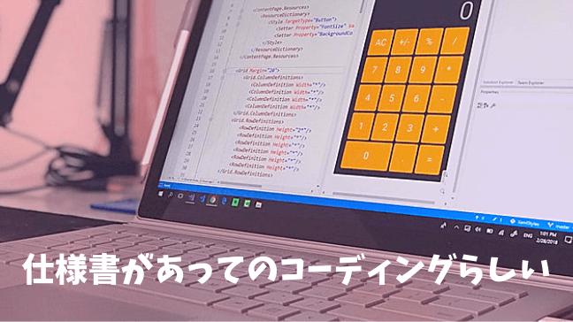 コーディング ブログ 仕様書 デザイン プログラミング 違い メリット パソコンの奥に三脚 画面上に電卓