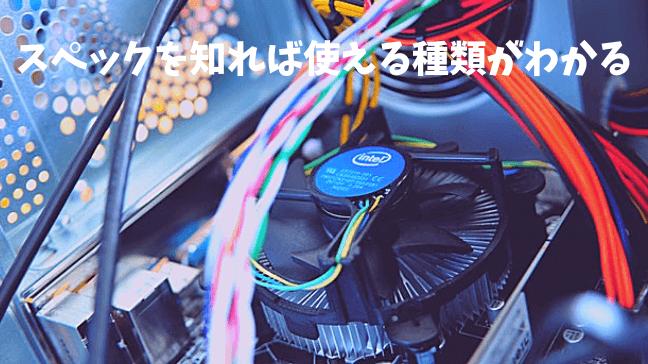 仕事 パソコン スペック 見方 目安 ネットビジネス パソコンの内部 配線ばかり